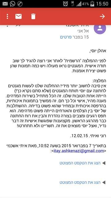 מגנטים לאירועים בתל אביב