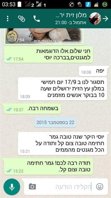 מגנטים אירועים ירושלים